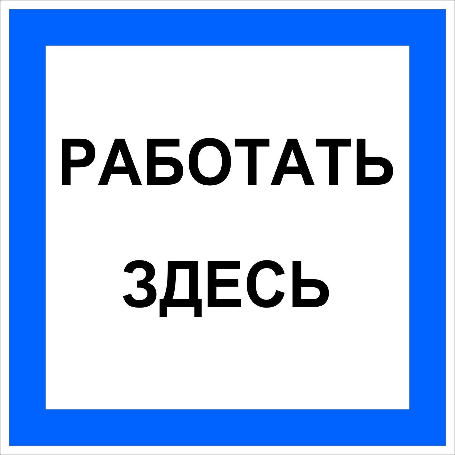 Информационные наклейки по электробезопасности книги электробезопасность