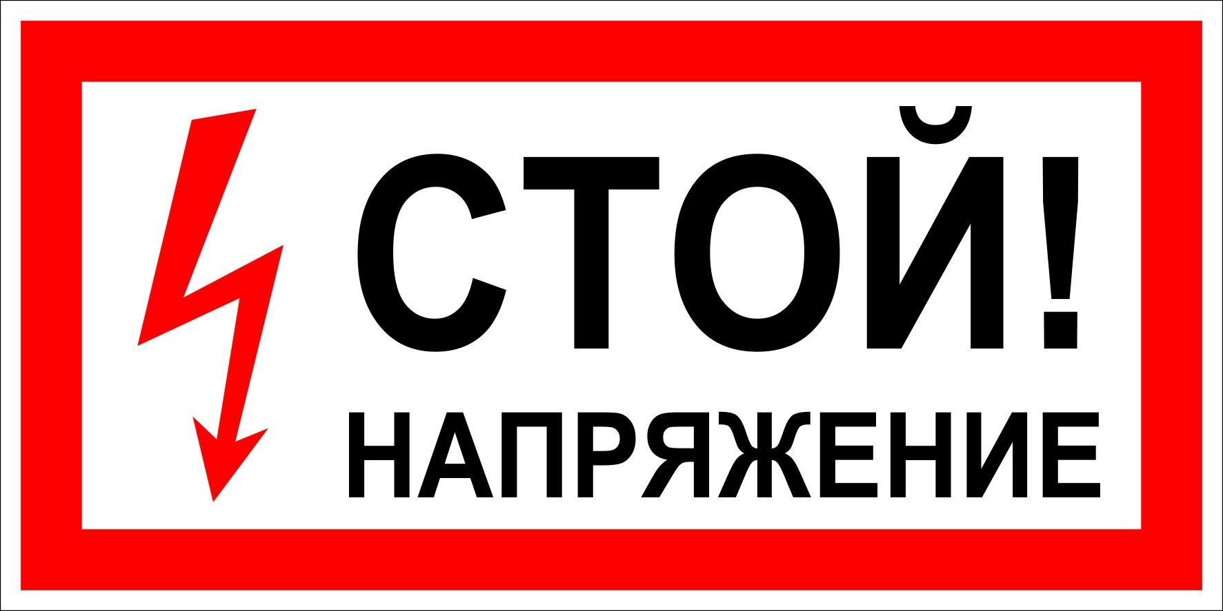 Предупредительные таблички электробезопасности может ли специалист по от имеющему 4 группу по электробезопасности